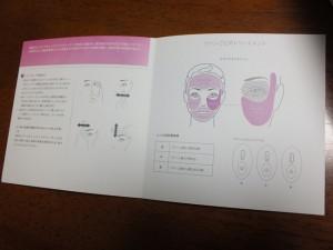レーザー美顔器の取り扱い説明書